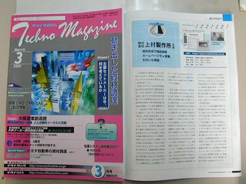テクノマガジン3月号に掲載されました