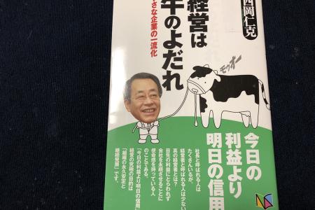 『経営は牛のよだれ』