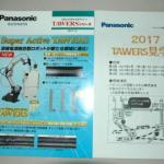2017 TAWERS 見学会