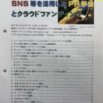 『SNS等を活用したPR手法とクラウドファンディング』
