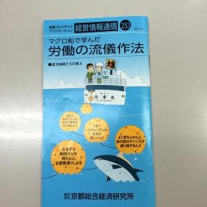 マグロ船で学んだ労働の流儀作法