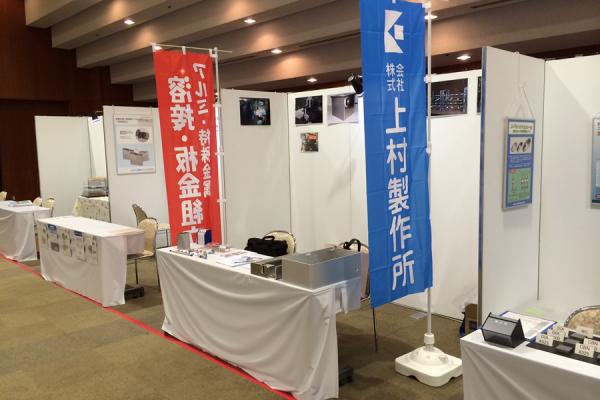 2014Yawataビジネスフェア