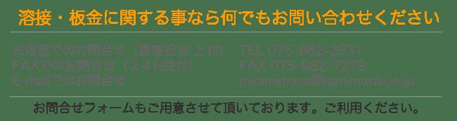 株式会社上村製作所