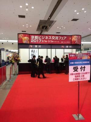 京都ビジネスフェアー2
