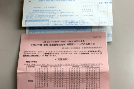 WES 8103 溶接管理技術者試験(再認証試験)