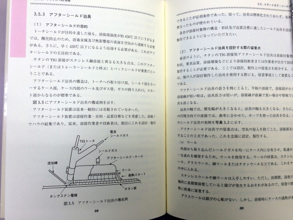 チタン溶接技術3