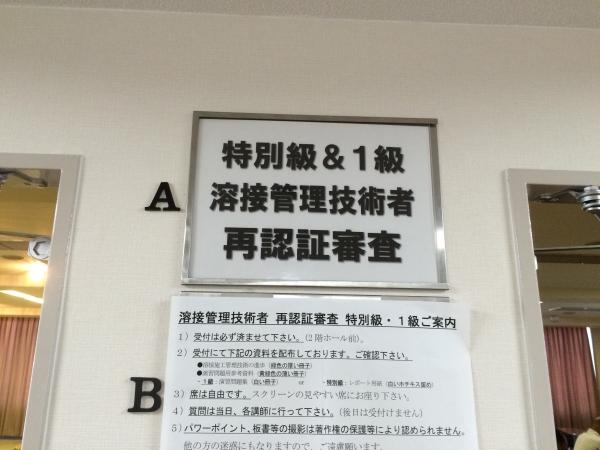 溶接監理技術者更新試験3