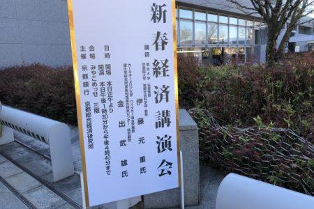 2018京都銀行新春経済講演会の様子
