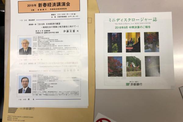 京都銀行新春経済講演会