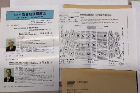 京都銀行新春経済講演会【2020】永守さん登場