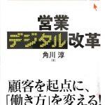 『テレワーク時代の営業改革』セミナーを受講しました。