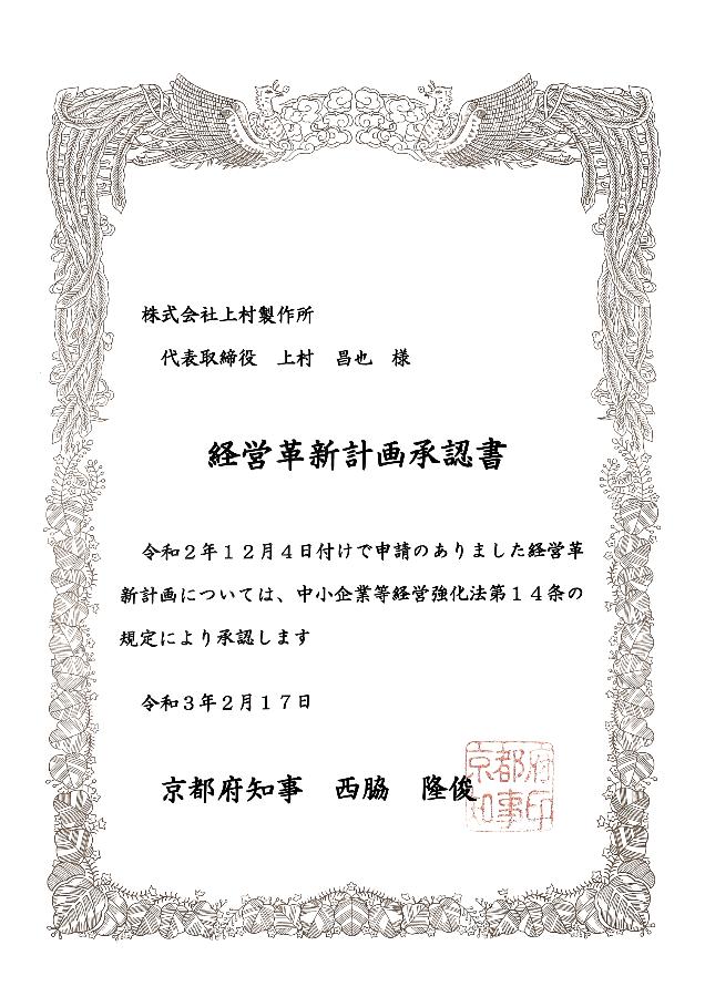 経営革新計画を承認されました。
